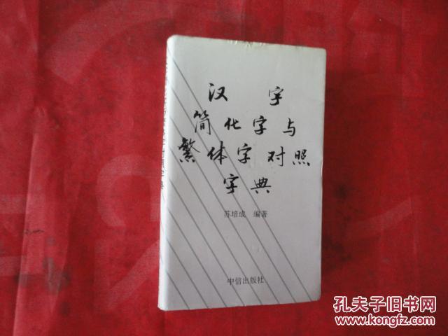 汉字笔画最多的是什么字 简体字.繁体字个一个 谢谢了,大神帮忙啊