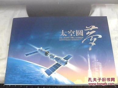 太空圆梦---天宫一号与神舟十号载人飞行任务纪念