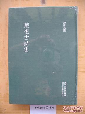 浙江文丛 戴复古诗集 精装塑封