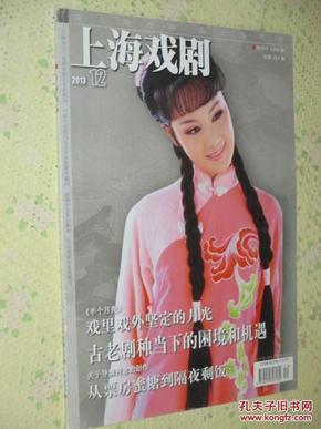上海戏剧   2013年第12期     古老剧种当下的困境和机遇