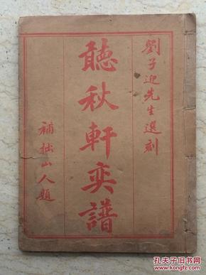 听秋轩奕谱(刘子迎先生选刻,民国元年上海文瑞楼石印)