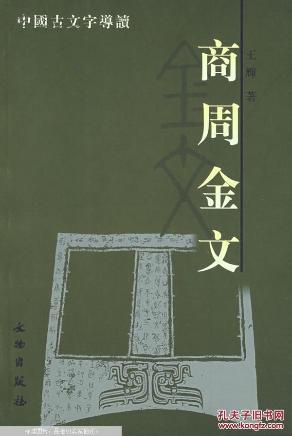 中国古文字导读:商周金文(平)图片