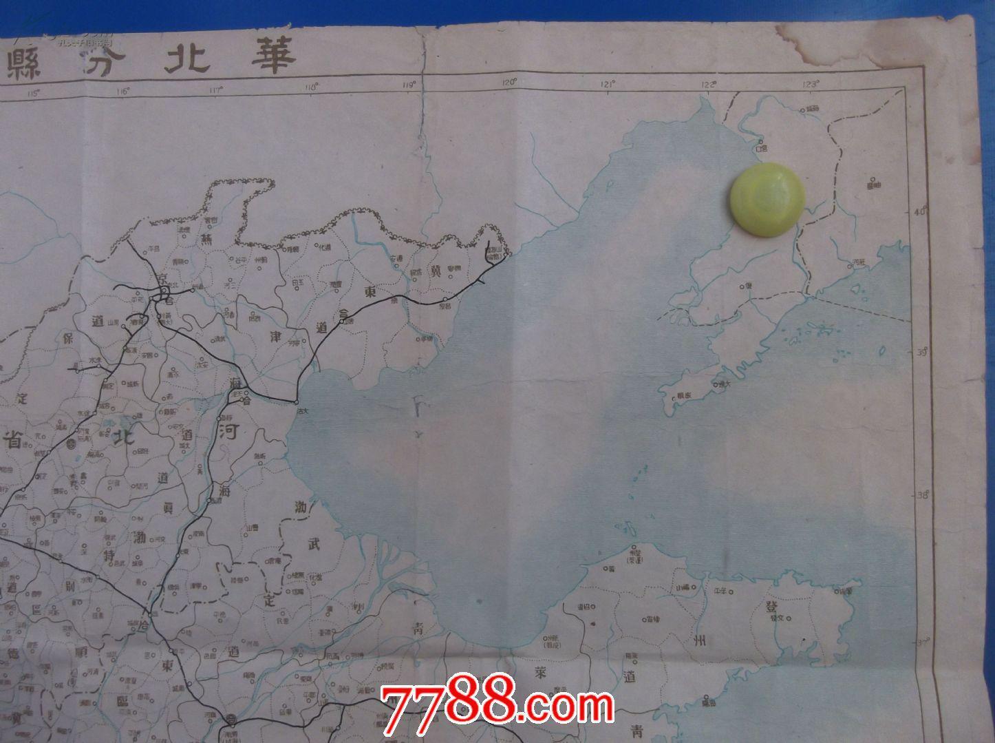 民国地图《华北分县图》