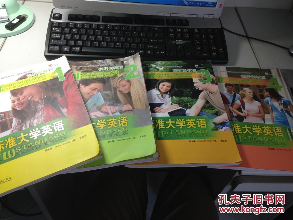 新标准大学英语视听说教程   1到4   全部有光盘  品好  保证正版图片
