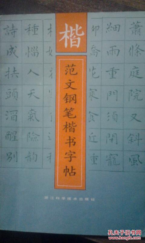 范文钢笔楷书字帖(王介南 林似春 范林庆等书写)一版一印图片