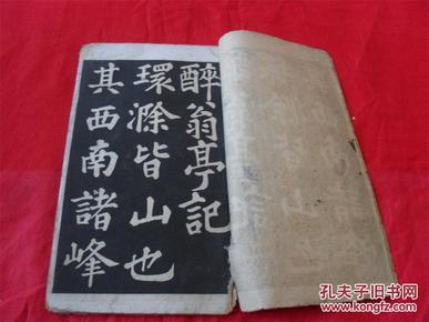 民国老字帖----苏东坡大楷习字范本