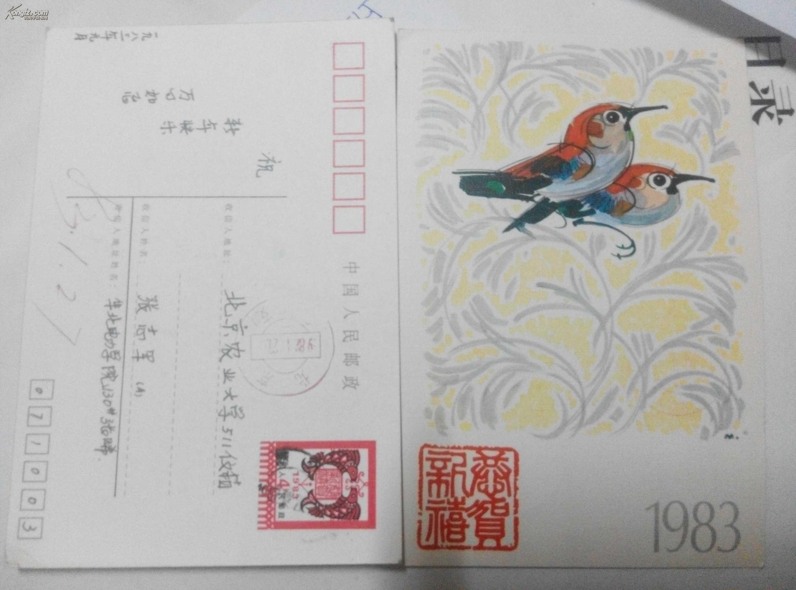 1983年 【猪年】贺年邮资明信片 2枚 已经实寄