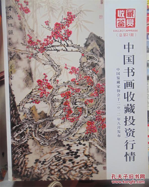 中国书画收藏投资行情2012图片