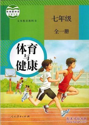 新人教版 初中 体育与健康 一七年级 全一册 教材 课本【全新】-中职教图片