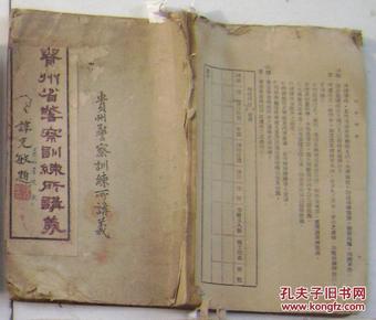 建国前后 贵州省警察训练所讲义 下册  谭克敏题