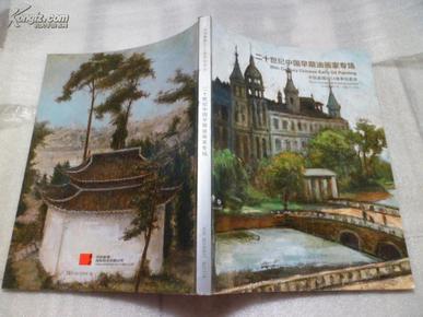 中国嘉德2014春季拍卖会 二十世纪中国早期油画家专场