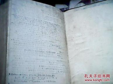 3册.书受潮有笔画和写的字