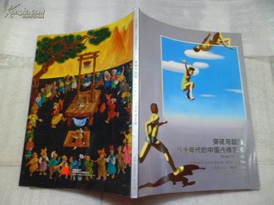 中国嘉德2014春季拍卖会 突破与超越八十年代的中国先锋艺术