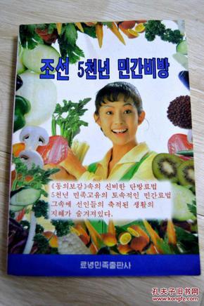 조선 5천년 민족비법  朝鲜五千年民族秘方  (朝鲜文) 包邮挂