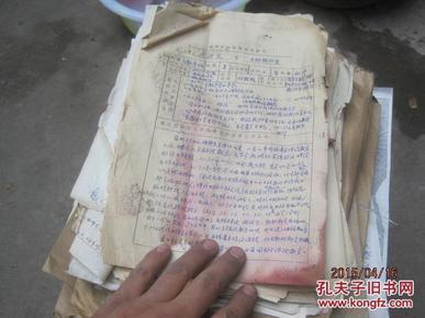 补图 108    北师大解放后资料 40厘米高 几千页手稿   钱瑗等写作