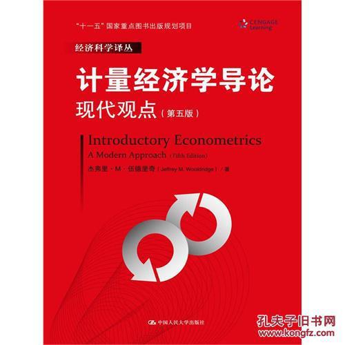【图】计量经济学现观点(第五版)(经济
