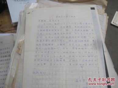 科学出版社图片补充00137 的手稿和资料大约 1.1米高度 页码没有数
