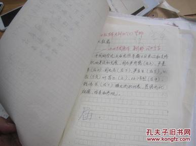 科学出版社图片补充00 149的手稿和资料大约 1.1米高度 页码没有数
