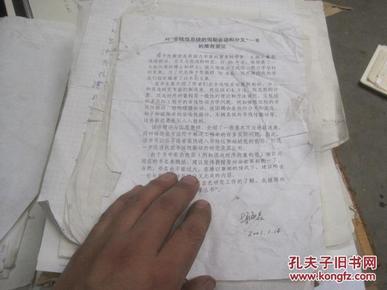 科学出版社图片补充00141 的手稿和资料大约 1.1米高度 页码没有数