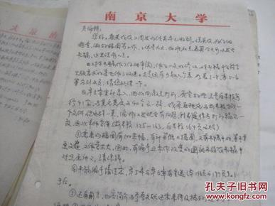 科学出版社图片补充00 143的手稿和资料大约 1.1米高度 页码没有数