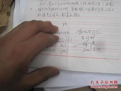 科学出版社图片补充00 147的手稿和资料大约 1.1米高度 页码没有数