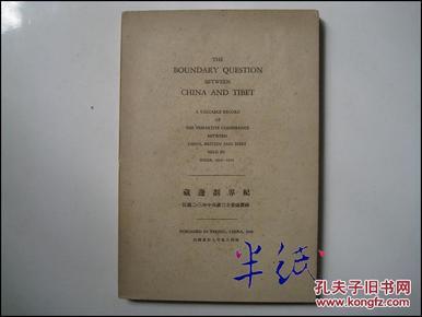 藏边划界记 民国二三年中英藏三方会议纪要 1940年初版