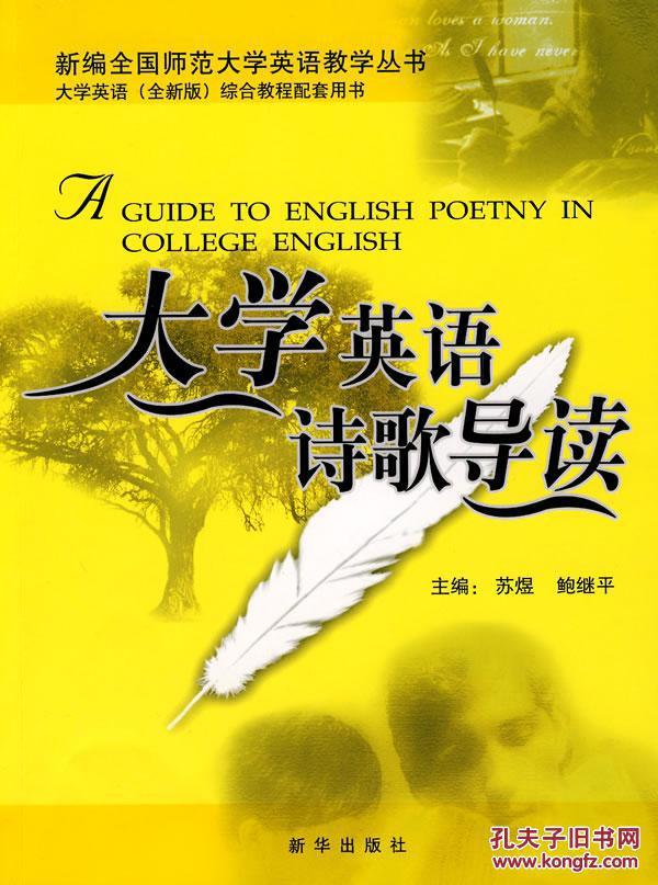 大学英语诗歌导读图片