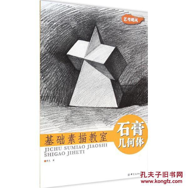 包括透视,构图,结构等内容,不同几何体的作画解析,单体和组合范画作品图片