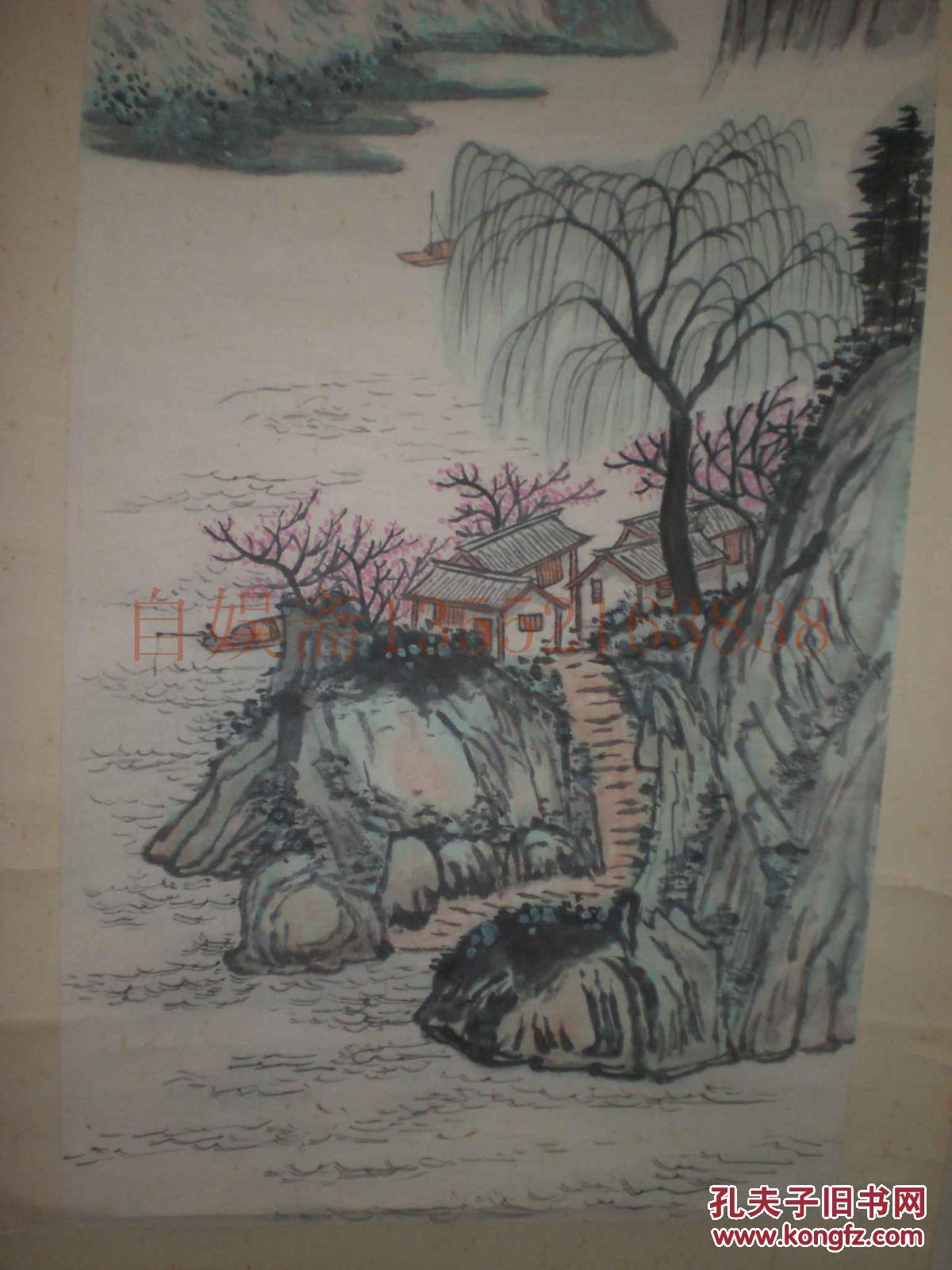 溥松窗.山水.国画.约3平尺