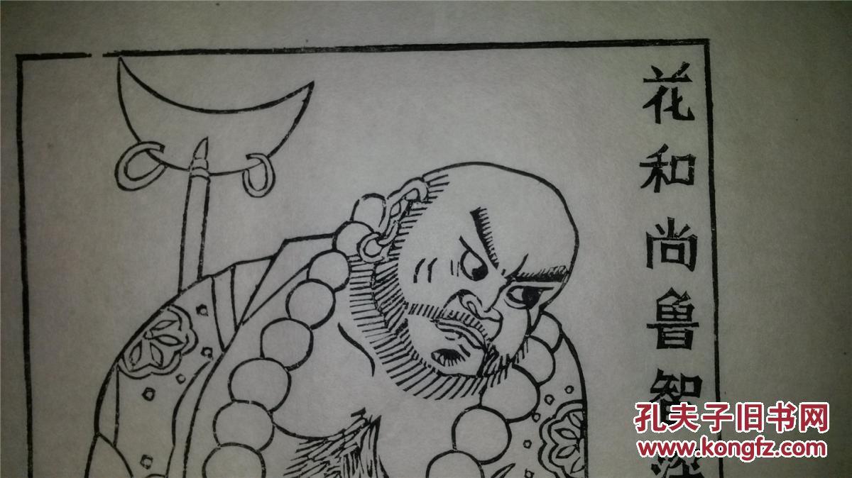 名家木刻木版年画版画 水浒故事之宋江 鲁智深线稿