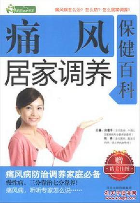 正版 家庭健康书系:痛风居家调养保健百科(附精美挂图)