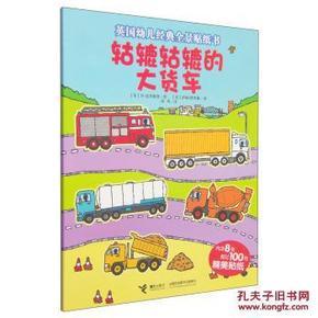 9787544832885 轱辘轱辘的大货车 英国幼儿经典全景贴纸高清图片