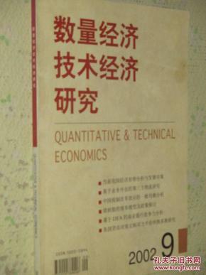 数量经济技术经济研究    2002年第9期       各种货币对美元购买力平价转换系数研究