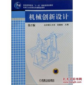 """机械创新设计(第2版)/普通高等教育""""十一五""""国家级规划教材 张春林图片"""