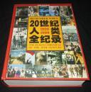 20世纪人类全纪录(1900-1999)(精装)