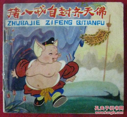 西游记系列彩色连环画:猪八戒自封齐天佛图片