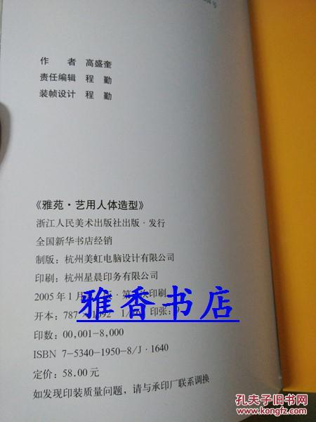 【艺用人体摄影造型】相关书籍图片