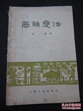 1955年上海老版《商鞅变法》
