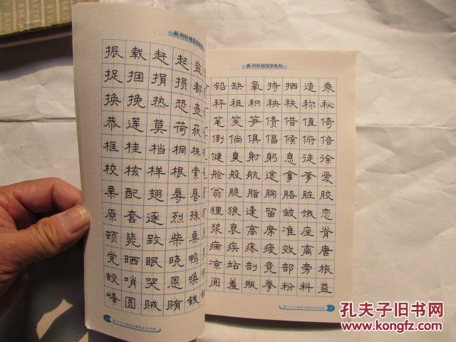 新3500规范字钢笔隶书字帖图片
