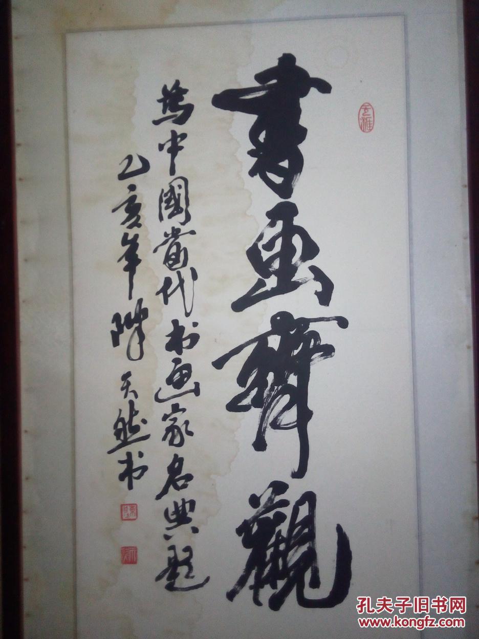 河南省书法家协会副主席,(陈天然)书法 买家自鉴图片