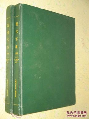 现代军事   1998年全年1-12期      共2本精装合订本