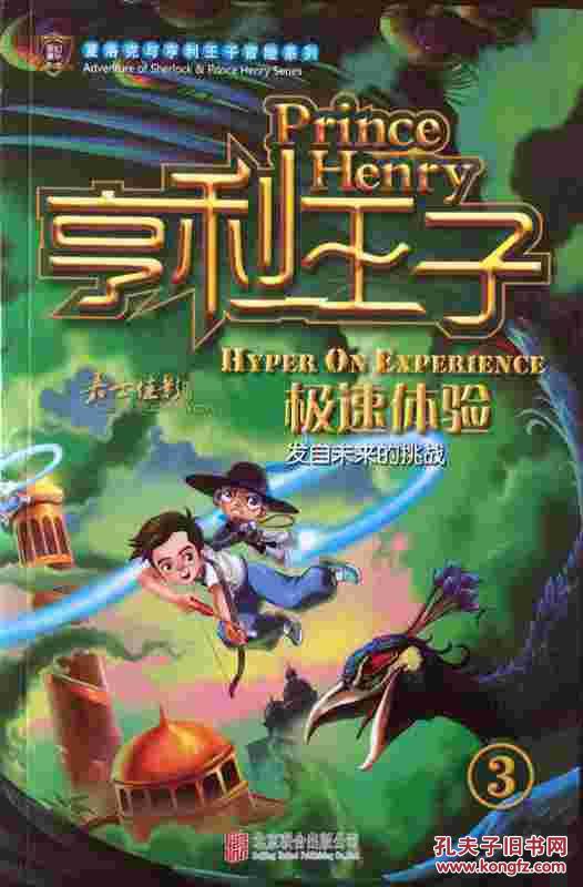 亨利王子_(正品书)亨利王子3 极速体验 嘉士佳影 9787550232037 北京联