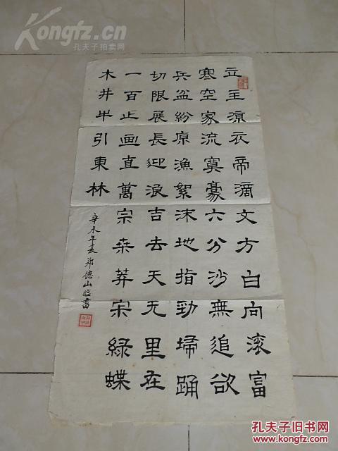 河南省书法家协会会员,中国当代实力派的书法家郑德山(保真)图片