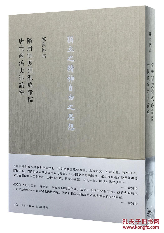 论+�y�b9��9f_隋唐制度渊源略论稿·唐代政治史述论稿(陈寅恪集)(精装)(6折)