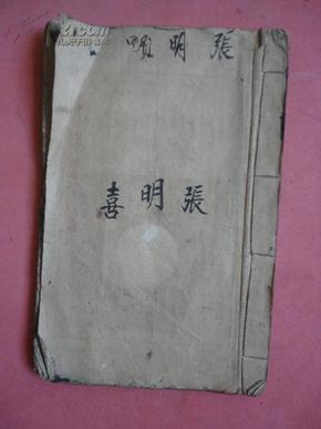 民国13年:新学制小学教科书《初级国文读本》(第八册)
