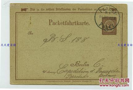 1888年德意志第二帝国邮政邮资明信片一枚