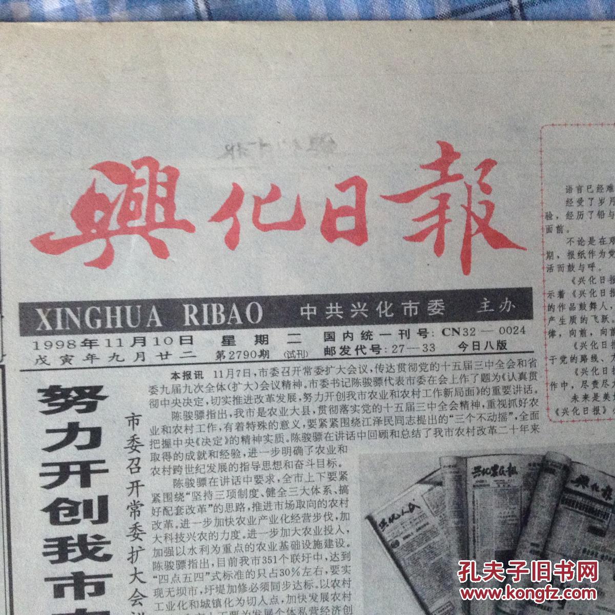 兴化报_兴化日报创刊号