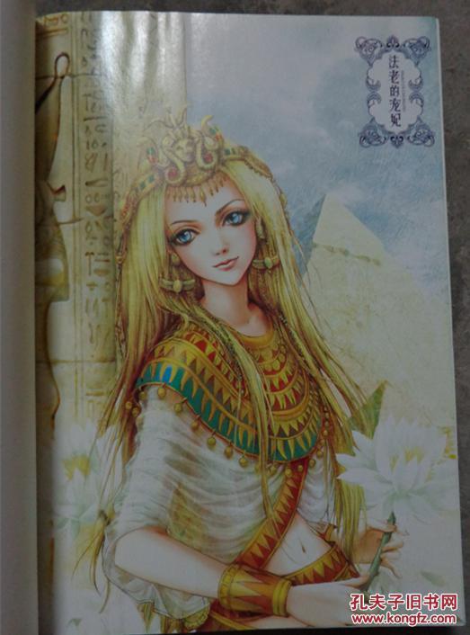 穿越经典作家悠世打造古埃及爱情大戏,今古绝恋神话,媲美《尼罗河女儿