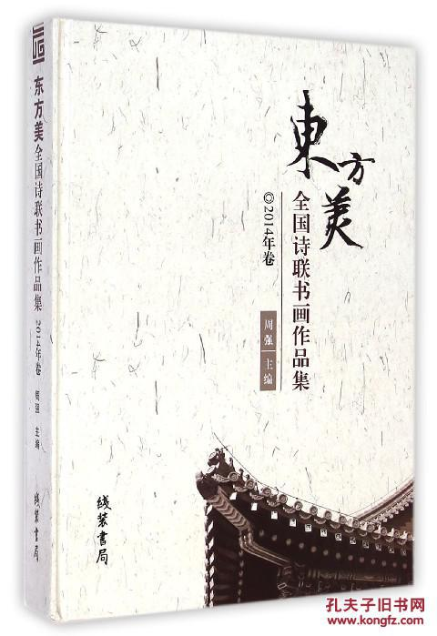 东方美(全国诗联书画作品集2014年卷)(精)图片