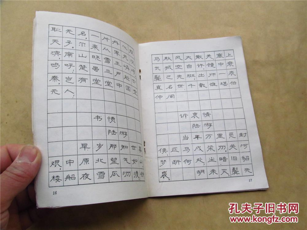 【书法类】钢笔隶书字帖·爱国诗词选(92年一版一印,八五品)图片